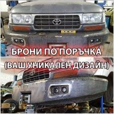 БРОНИ ПО ПОРЪЧКА Vromos